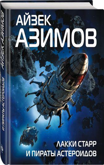 Айзек Азимов - Лакки Старр и пираты астероидов обложка книги