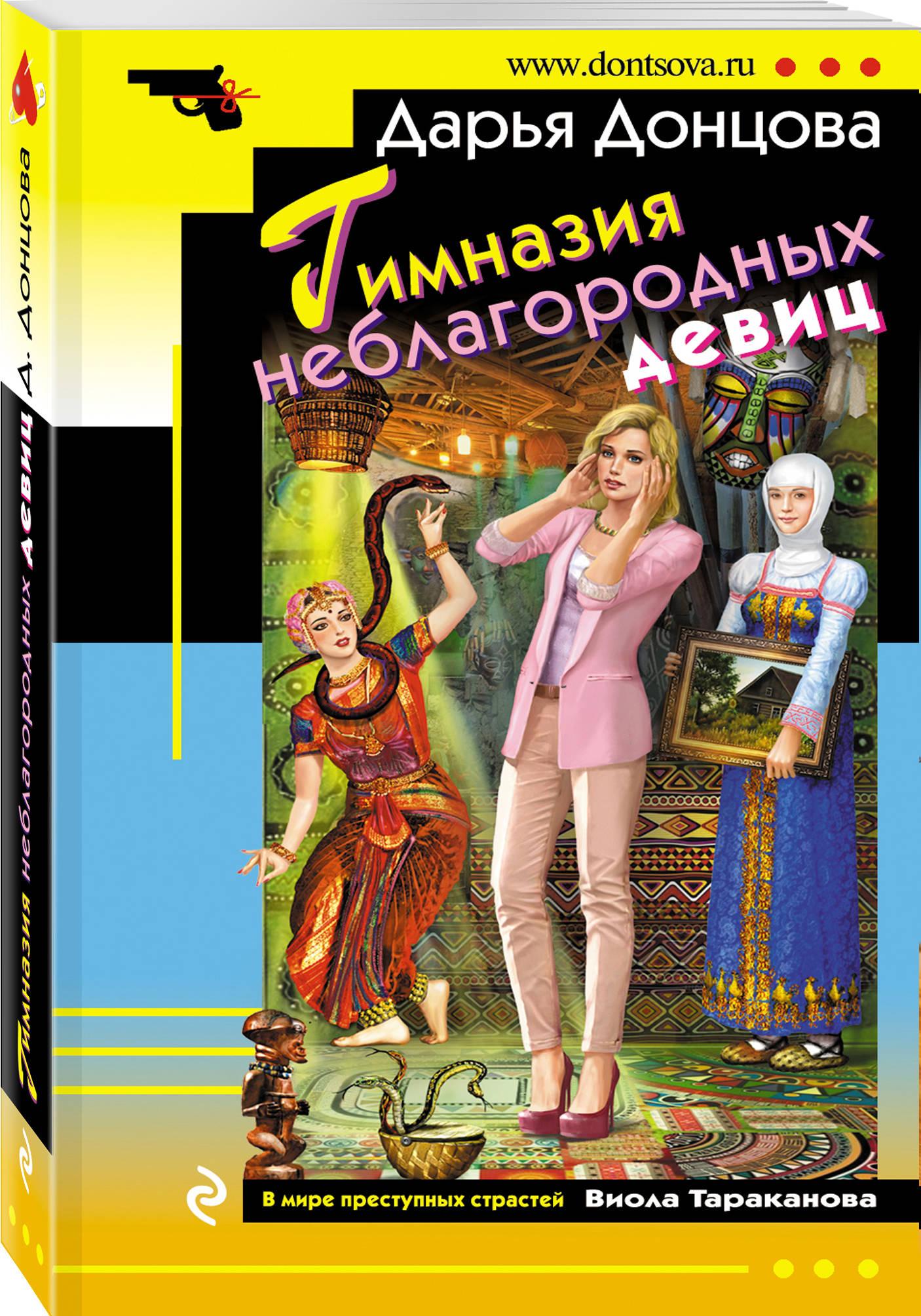 Донцова Дарья Аркадьевна Гимназия неблагородных девиц