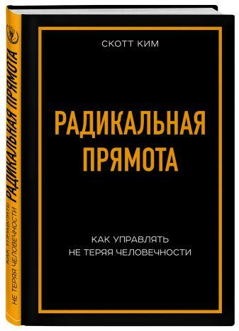 Скотт Ким - Радикальная прямота Как управлять не теряя человечности обложка книги