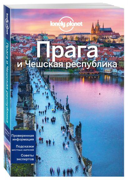 Прага и Чешская республика, 2-е изд., испр. и доп - фото 1