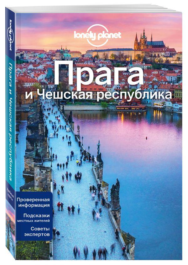 Прага и Чешская республика, 2-е изд., испр. и доп фото