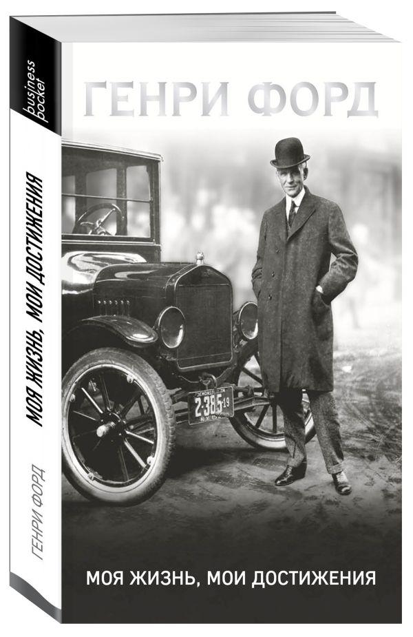 Форд Генри Генри Форд. Моя жизнь, мои достижения