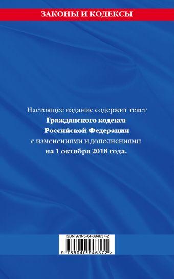 Гражданский кодекс Российской Федерации. Части первая, вторая, третья и четвертая: текст с изменениями и дополнениями на 1 октября 2018 г.