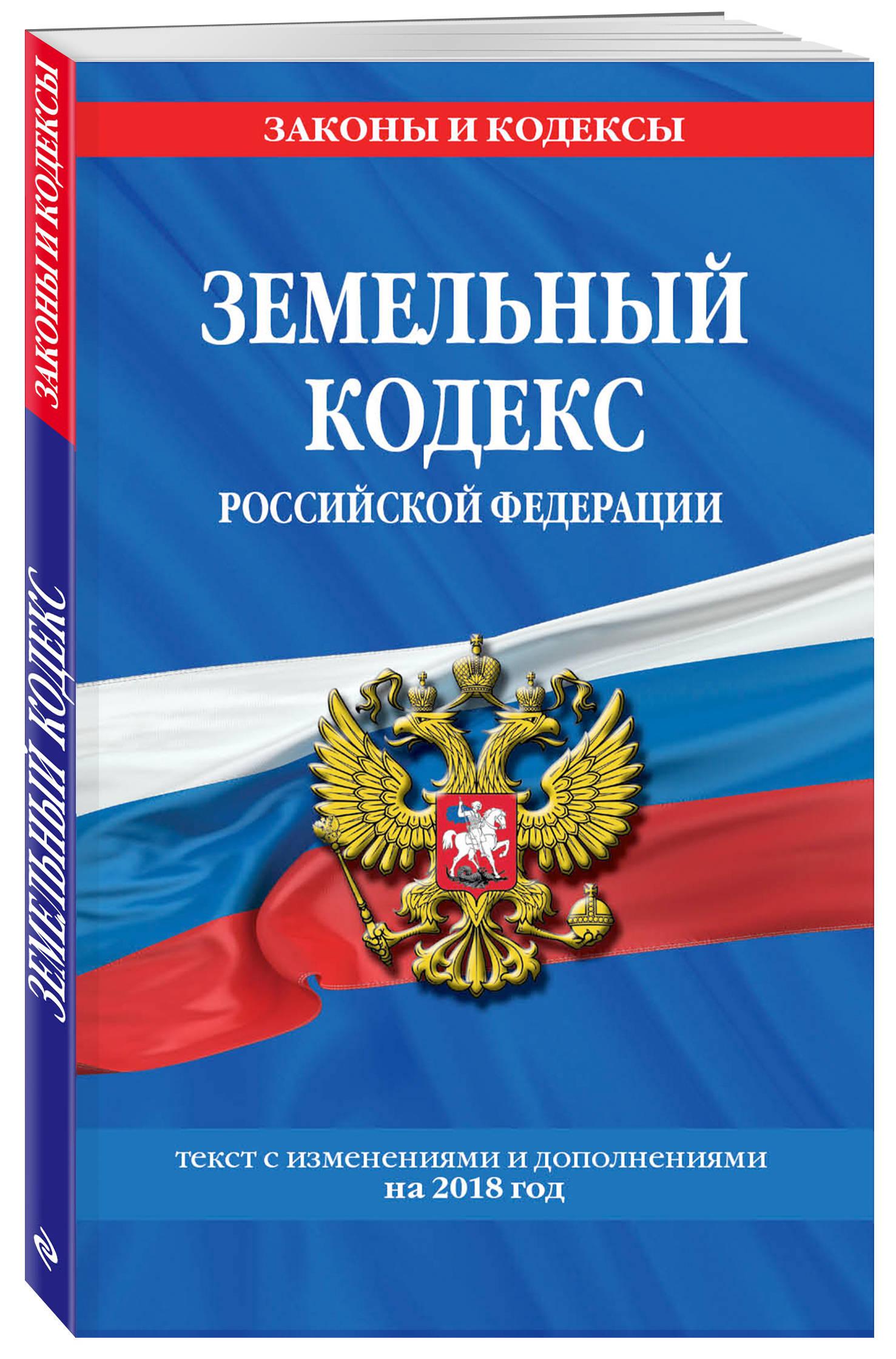 кодекс Российской Федерации: текст с посл. изм. 2018 г.