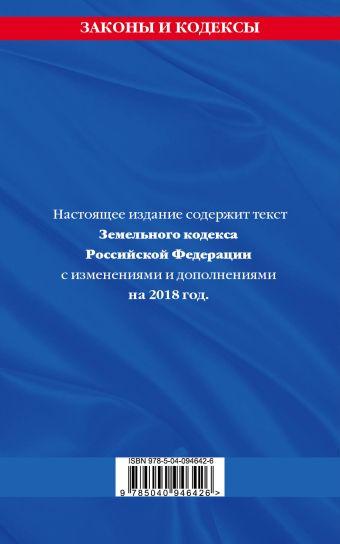 Земельный кодекс Российской Федерации: текст с посл. изм. на 2018 г.