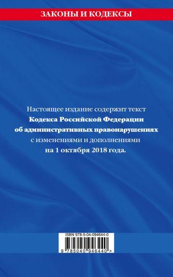 Кодекс Российской Федерации об административных правонарушениях: текст с посл. изм. и доп. на 1 октября 2018 г.