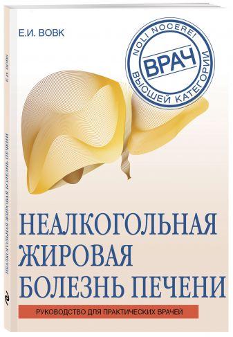 Е. И. Вовк - Неалкогольная жировая болезнь печени обложка книги