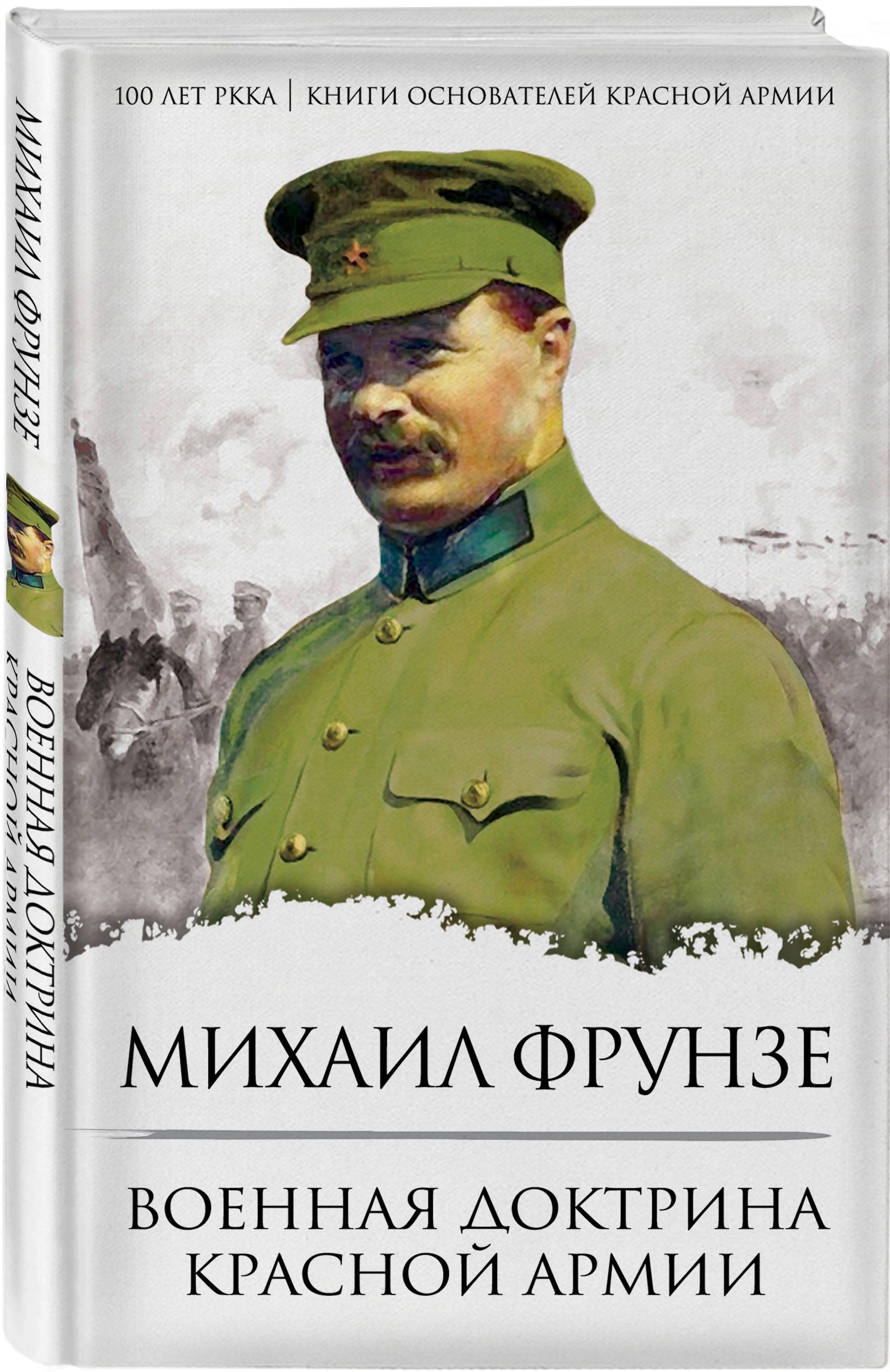 Фрунзе М.В. Военная доктрина Красной Армии ISBN: 978-5-907024-21-2
