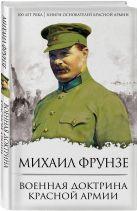 Фрунзе М.В. - Военная доктрина Красной Армии' обложка книги