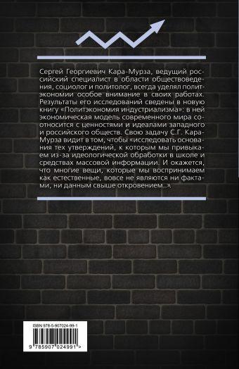 Политэкономия индустриализма: мифы и реальность Сергей Кара-Мурза