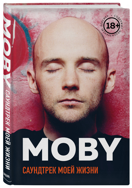 Моби MOBY. Саундтрек моей жизни. Автобиография музыканта