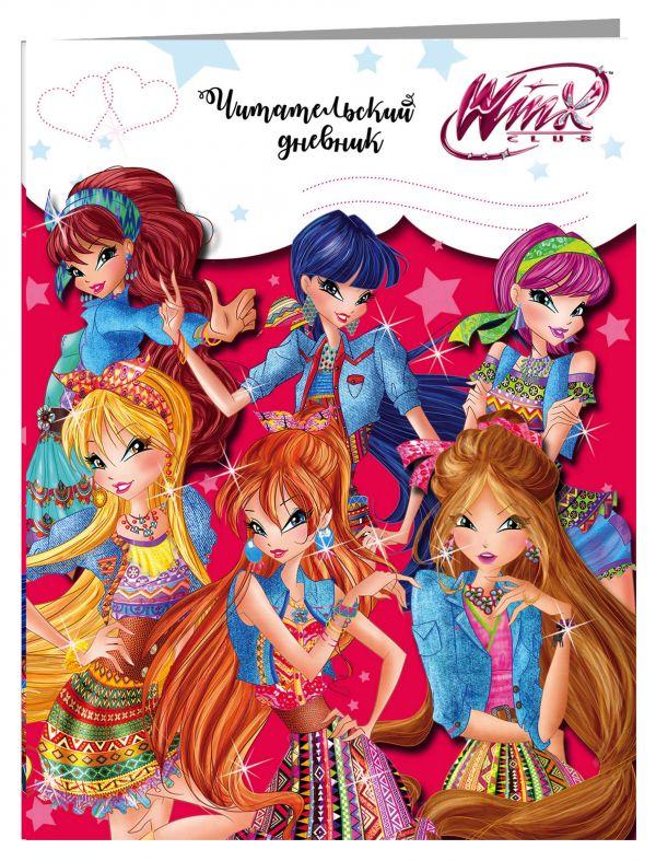 Читательский дневник. Winx (Феи Алфеи) читательский дневник winx текна