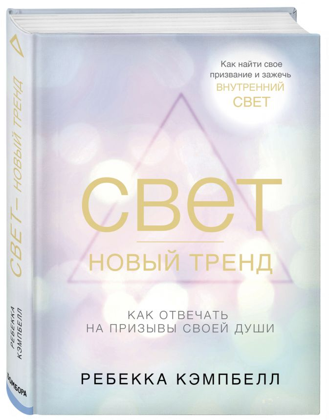 Свет - новый тренд Ребекка Кэмпбелл