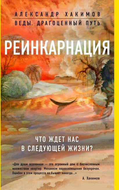 Реинкарнация. Что ждет нас в следующей жизни? - фото 1