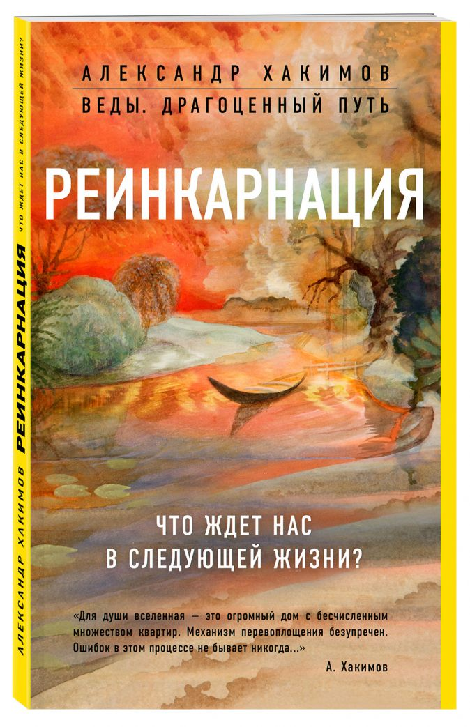 Реинкарнация. Что ждет нас в следующей жизни? Александр Хакимов