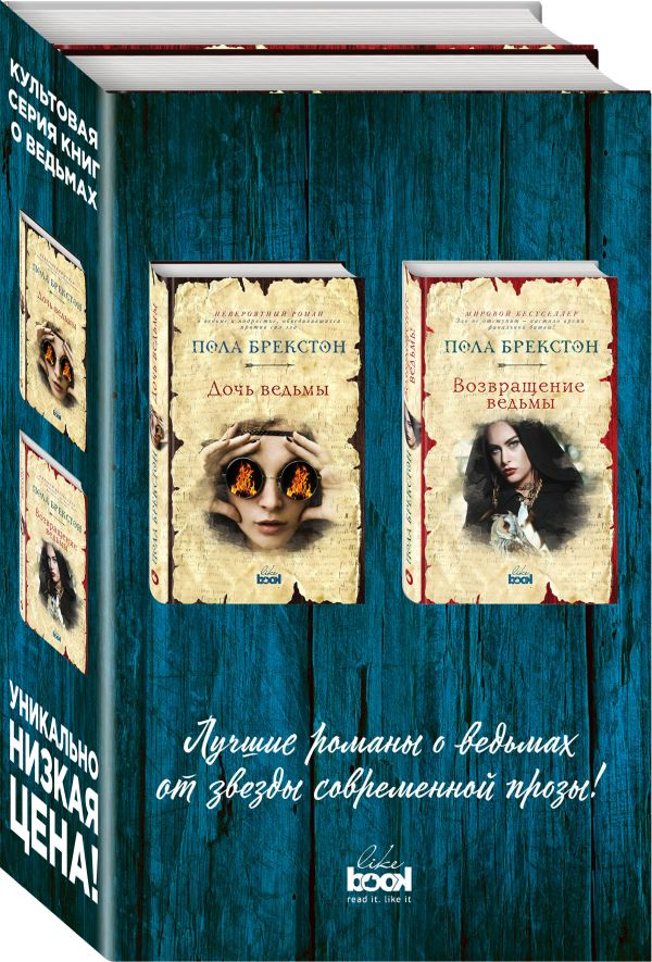 Брекстон Пола Комплект. Дочь ведьмы + Возвращение ведьмы валерия лисичко дочь ведьмы