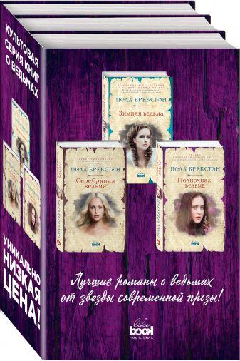 Брекстон П. - Комплект. Зимняя ведьма + Серебряная ведьма + Полночная ведьма обложка книги