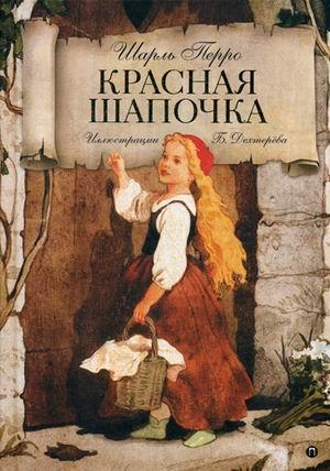 Перро Ш. - Красная шапочка: Волшебные сказки обложка книги