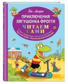 Джонатан Лондон - Приключения лягушонка Фрогги' обложка книги