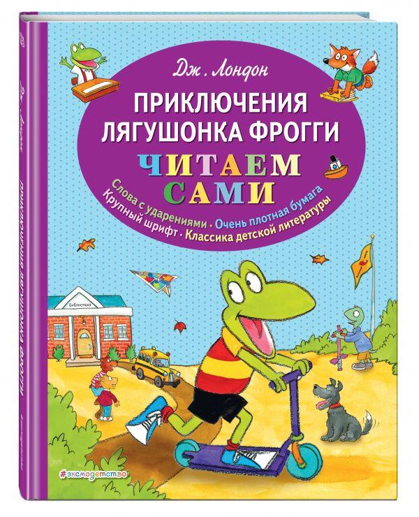 Приключения лягушонка Фрогги Лондон Д.