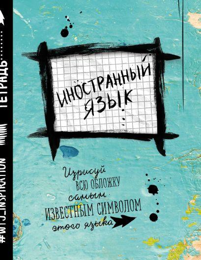 Иностранный язык. Тетрадь предметная (48 л., клетка, нов. оф.) - фото 1