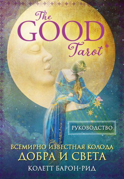 The Good Tarot. Всемирно известная колода добра и света (78 карт и инструкция в футляре) - фото 1