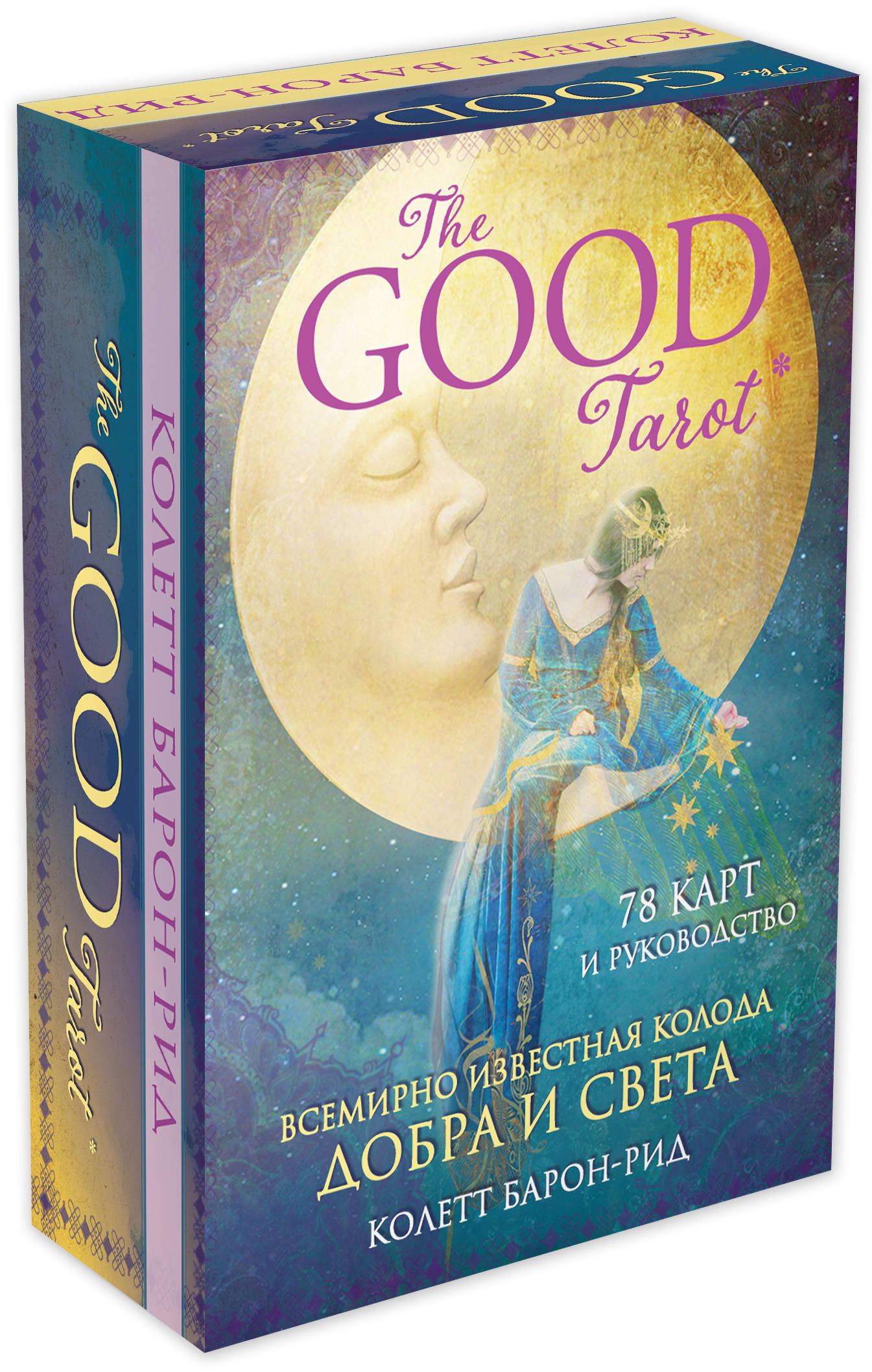 Колетт Барон-Рид The Good Tarot. Всемирно известная колода добра и света (78 карт и инструкция в футляре) цены
