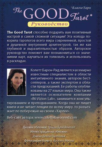 The Good Tarot. Всемирно известная колода добра и света (78 карт и инструкция в футляре) Колетт Барон-Рид