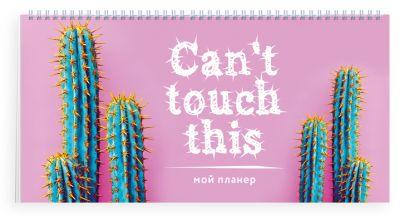 Мини-планер «Мой планер. Can't touch this» 96 страниц - фото 1