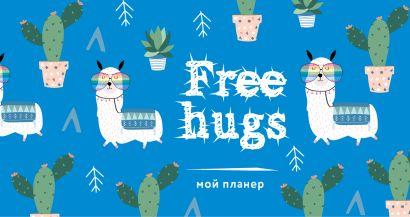 Мой планер. Кактус и лама: Free hugs (мини на навивке) - фото 1