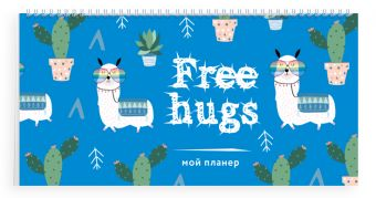 Мой планер. Кактус и лама: Free hugs (мини на навивке)