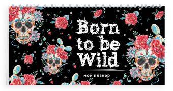 Мой планер. Кактус в Мексике: Born to be Wild (мини на навивке)