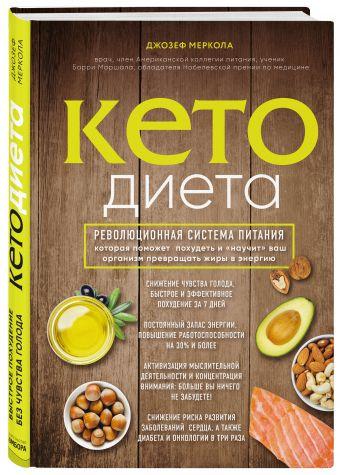 """Кето-диета. Революционная система питания, которая поможет похудеть и """"научит"""" ваш организм превращать жиры в энергию Меркола Д."""