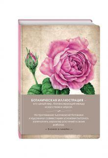 Блокнот. Ботаническая иллюстрация (розовый)