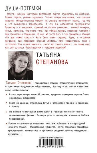 Душа-потемки Татьяна Степанова