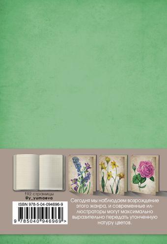 Блокнот. Ботаническая иллюстрация (зеленый)