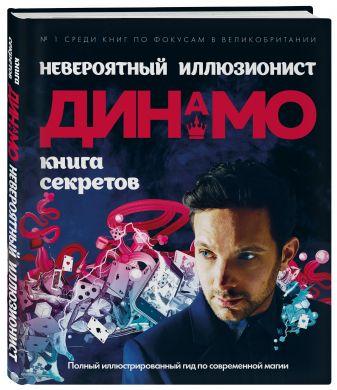Динамо - Невероятный иллюзионист Динамо: книга секретов. Полный иллюстрированный гид по современной магии обложка книги