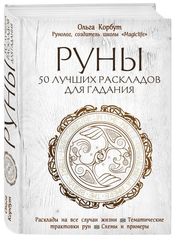 Корбут Ольга Руны. 50 лучших раскладов для гадания
