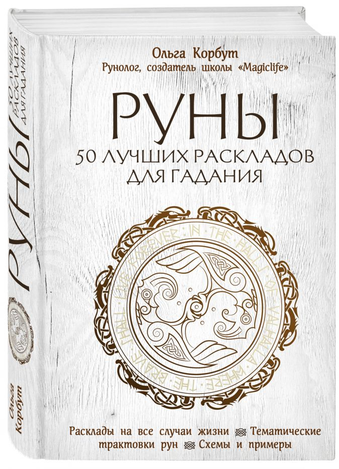 Руны. 50 лучших раскладов для гадания Ольга Корбут
