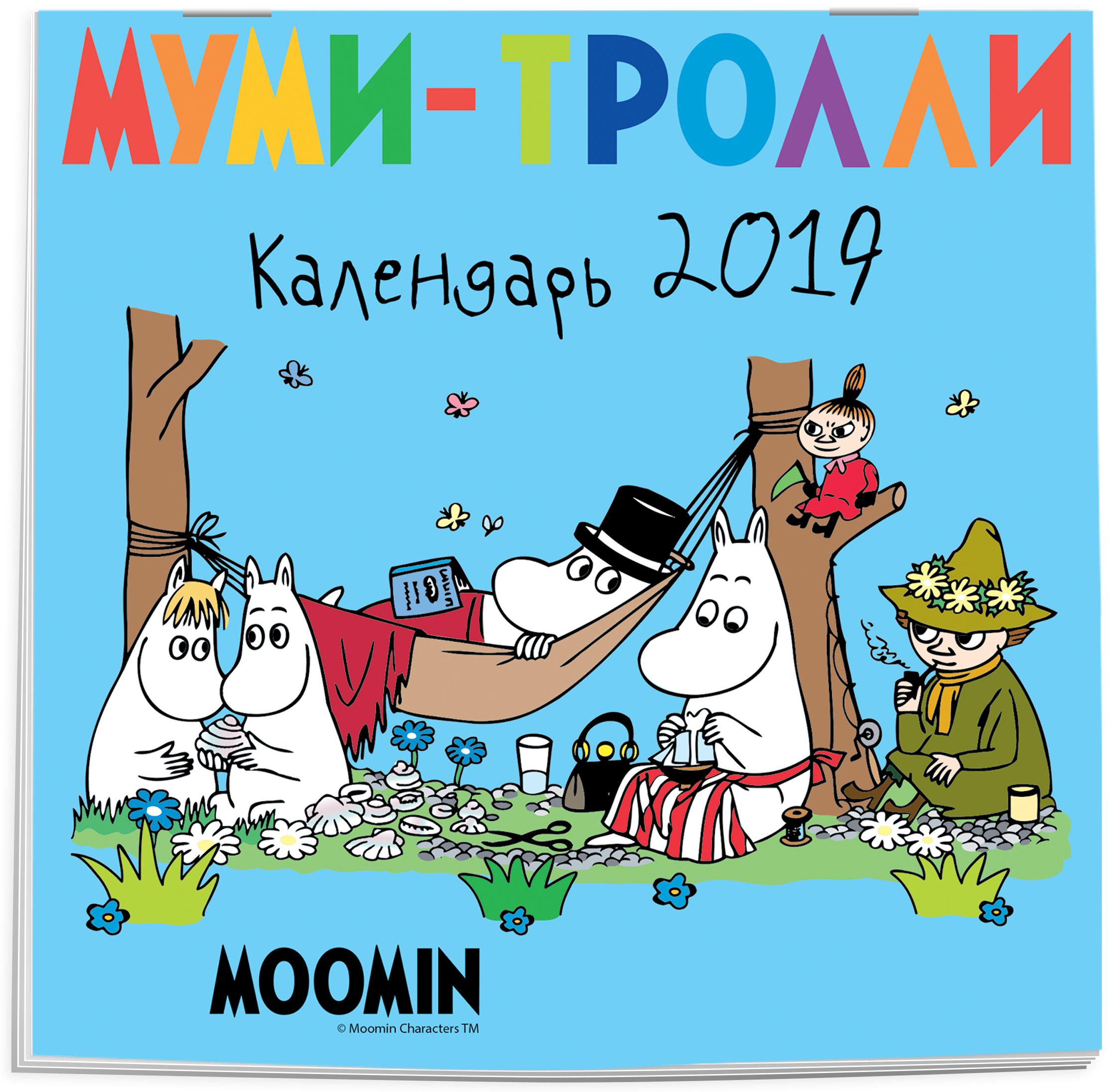 Муми-тролли. Календарь настенный на 2019 год (размер 17х17 см) (Арте)