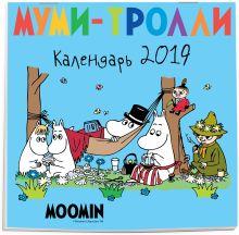 Муми-тролли. Календарь настенный на 2019 год (170х170 мм) (Арте)