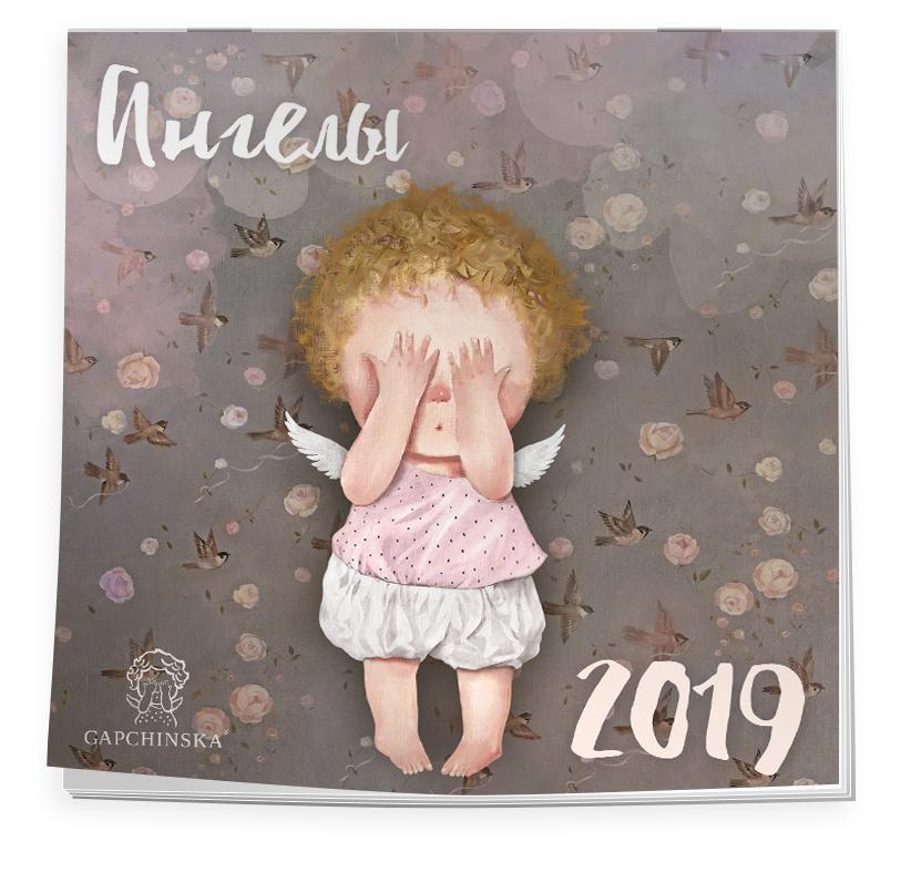 Евгения Гапчинская. Ангелы. Календарь настенный на 2019 год (170х170 мм) (Арте)