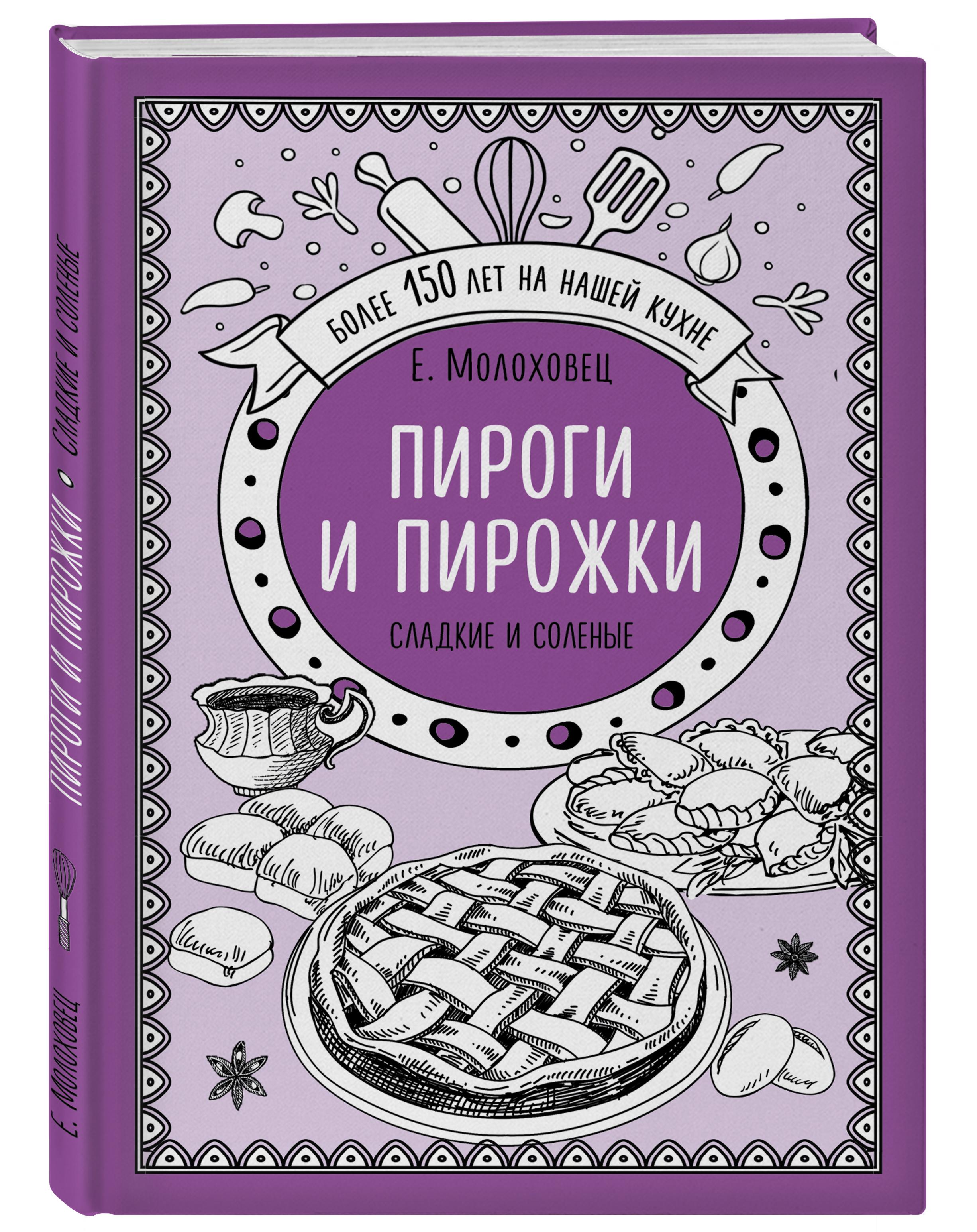 Елена Молоховец Пироги и пирожки. Сладкие и соленые цена