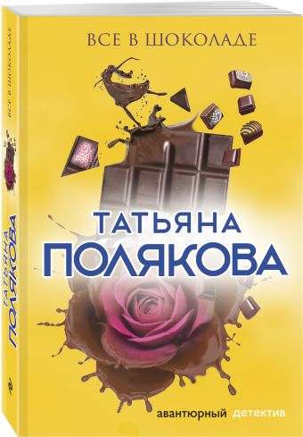 Все в шоколаде Татьяна Полякова