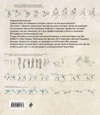 Аниматор: набор для выживания. Секреты и методы создания анимации, 3D-графики и компьютерных игр Ричард Уильямс