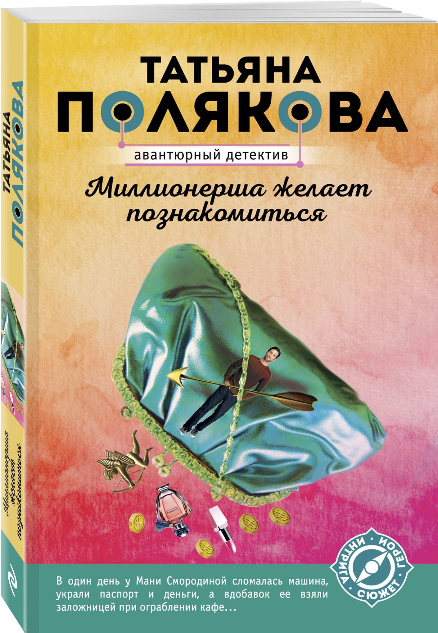 Татьяна Полякова Миллионерша желает познакомиться мейл питер приключения старого вина