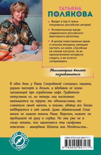 Миллионерша желает познакомиться Татьяна Полякова