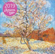 Времена года. Календарь настенный на 2019 год. Малый формат