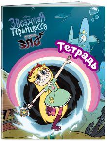 Тетрадь. Звездная принцесса и силы зла.