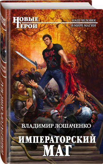 Владимир Лошаченко - Императорский маг обложка книги